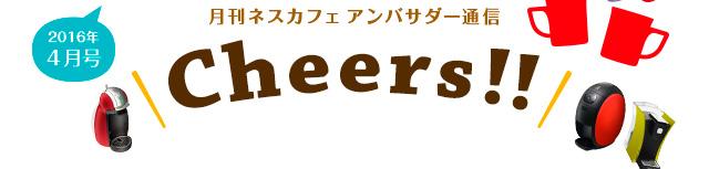 月刊ネスカフェ アンバサダー通信Cheers!!2016年4月号