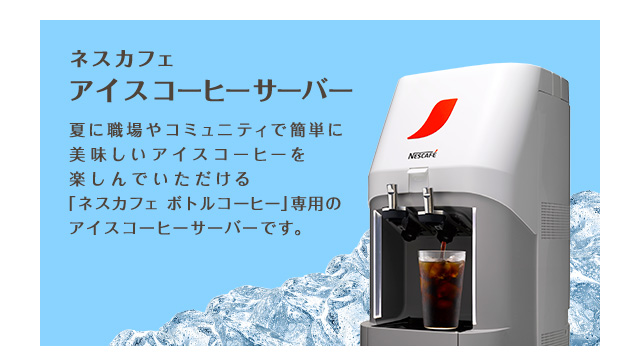 ネスカフェ アイスコーヒーサーバー 夏に職場やコミュニティで簡単に美味しいアイスコーヒーを楽しんでいただける「ネスカフェ ボトルコーヒー」専用のアイスコーヒーサーバーです。
