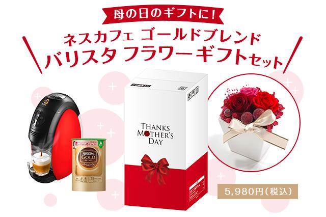 母の日のギフトに!ネスカフェ ゴールドブレンド バリスタ フラワーギフトセット5,980円(税込)