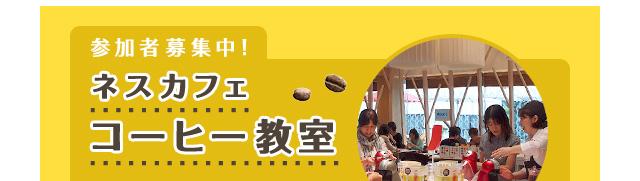 参加者募集中!ネスカフェ コーヒー教室
