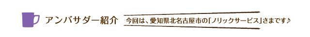 アンバサダー紹介 今回は、愛知県北名古屋市の「ノリックサービス」さまです♪