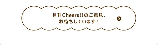 月刊Cheers!!のご意見、お待ちしています!