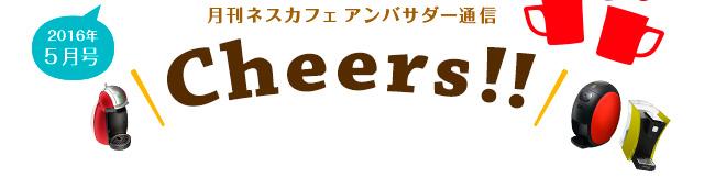 月刊ネスカフェ アンバサダー通信Cheers!!2016年5月号