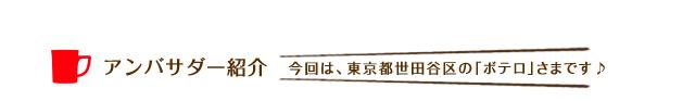 アンバサダー紹介 今回は、東京都世田谷区の「ボテロ」さまです♪