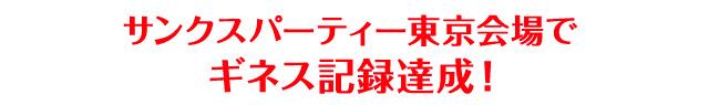 サンクスパーティー東京会場でギネス記録達成!