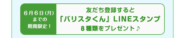 6月6日(月)までの期間限定!友だち登録すると「バリスタくん」LINEスタンプ8種類をプレゼント♪