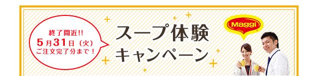 終了間近!!5月31日(火)ご注文完了分まで!スープ体験キャンペーン