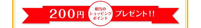 200円相当のショッピングポイントプレゼント!!