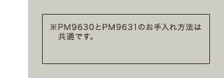 ※PM9630とPM9631のお手入れ方法は共通です。