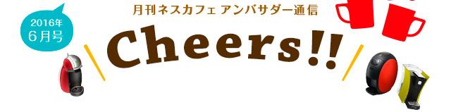 月刊ネスカフェ アンバサダー通信Cheers!!2016年6月号
