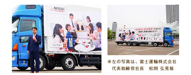 ※左の写真は、富士運輸株式会社 代表取締役社長 松岡 弘晃様