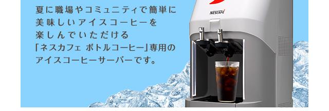 夏に職場やコミュニティで簡単に美味しいアイスコーヒーを楽しんでいただける「ネスカフェ ボトルコーヒー」専用のアイスコーヒーサーバーです。