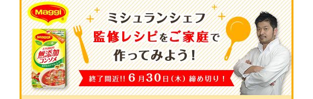 ミシュランシェフ監修レシピをご家庭で作ってみよう!終了間近!!6月30日(木)締め切り!