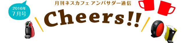 月刊ネスカフェ アンバサダー通信Cheers!!2016年7月号