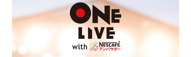 ONE LIVE with 「ネスカフェ アンバサダー」