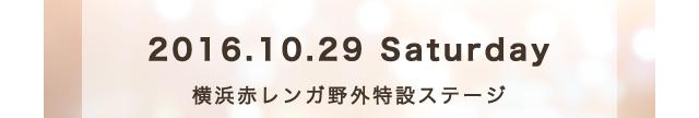 2016.10.29 Saturday横浜赤レンガ野外特設ステージ