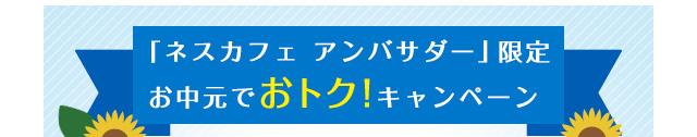 「ネスカフェ アンバサダー」限定 お中元でおトク!キャンペーン