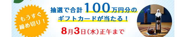 もうすぐ締め切り!抽選で合計100万円分のギフトカードが当たる!8月3日(水)正午まで
