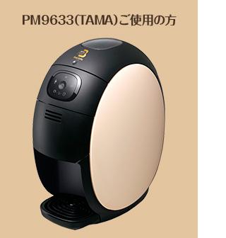 PM9633(TAMA)ご使用の方