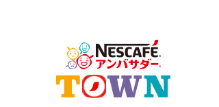 NESCAFE®アンバサダー®TOWN