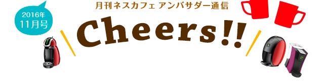 月刊ネスカフェ アンバサダー通信Cheers!!2016年11月号