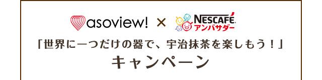 asoview! × NESCAFE®アンバサダー® 「世界に一つだけの器で、宇治抹茶を楽しもう!」キャンペーン