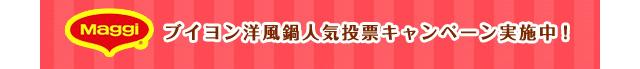<マギー> ブイヨン洋風鍋人気投票キャンペーン実施中!