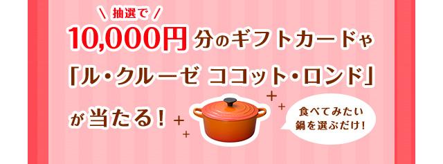 抽選で10,000円分のギフトカードや「ル・クルーゼ ココット・ロンド」が当たる!食べてみたい鍋を選ぶだけ!