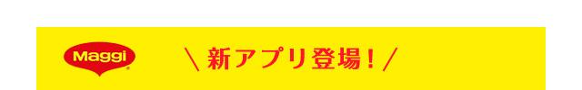 <マギー> 新アプリ登場!