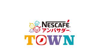 ネスカフェ アンバサダー 情報サイト「TOWN」