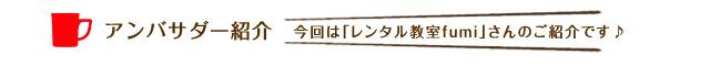 アンバサダー紹介 今回は「レンタル教室fumi」さんのご紹介です♪