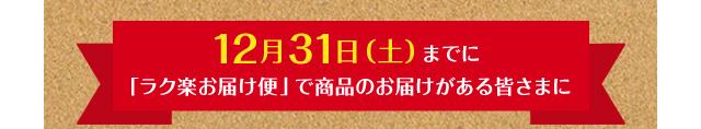 12月31日(土)までに「ラク楽お届け便」で商品のお届けがある皆さまに