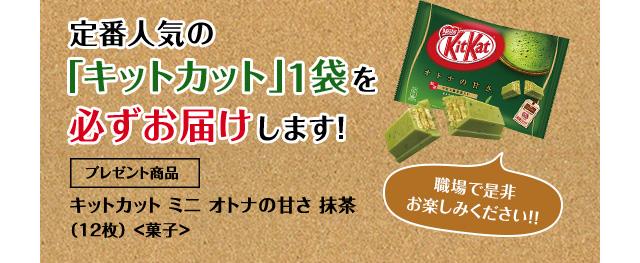 定番人気の「キットカット」1袋を必ずお届けします!プレゼント商品 キットカット ミニ オトナの甘さ 抹茶(12枚) <菓子> 職場で是非お楽しみください!!