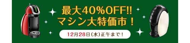 最大40%OFF!!マシン大特価市!12月28日(水)正午まで!