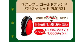 ネスカフェ ゴールドブレンド バリスタ レッド PM9631 通常価格5,980円(税込)→特別価格4,980円(税込) さらに!ショッピングポイント1,000ポイント
