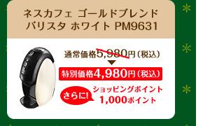 ネスカフェ ゴールドブレンド バリスタ ホワイト PM9631 通常価格5,980円(税込)→特別価格4,980円(税込) さらに!ショッピングポイント1,000ポイント