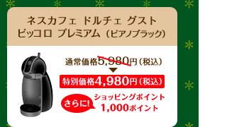 ネスカフェ ドルチェ グスト ピッコロ プレミアム(ピアノブラック)通常価格5,980円(税込)→特別価格4,980円(税込) さらに!ショッピングポイント1,000ポイント