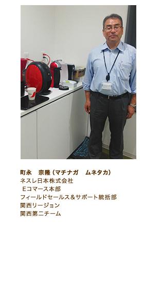 町永 宗隆(マチナガ ムネタカ)ネスレ日本株式会社 Eコマース本部  フィールドセールス&サポート統括部 関西リージョン 関西第二チーム
