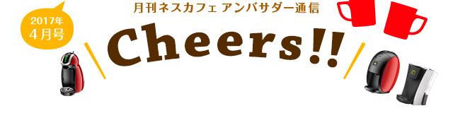 月刊ネスカフェ アンバサダー通信Cheers!!2017年4月号