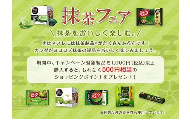 抹茶フェア 抹茶をおいしく楽しむ。実はネスレには抹茶製品※がたくさんあるんです!カラダがヨロコブ抹茶の製品をおいしく楽しみましょう。 期間中、キャンペーン対象製品を1,000円(税込)以上購入すると、もれなく500円相当のショッピングポイントをプレゼント!※抹茶以外の原材料も使用しています。
