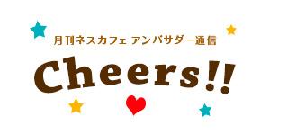 月刊ネスカフェアンバサダー通信 Cheers!!