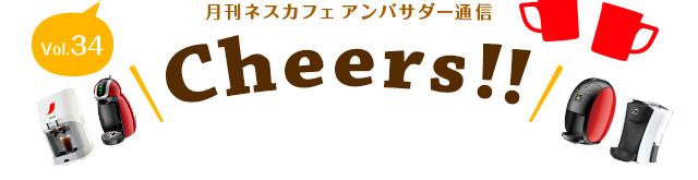 月刊ネスカフェ アンバサダー通信 Vol.34 Cheers!!