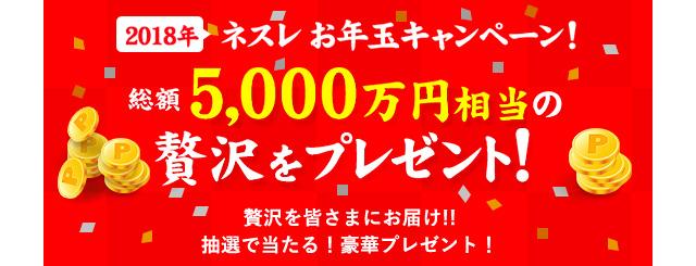 2018年 ネスレお年玉キャンペーン 総額5,000万円相当の贅沢をプレゼント!贅沢を皆さまにお届け!!抽選で当たる!豪華プレゼント!