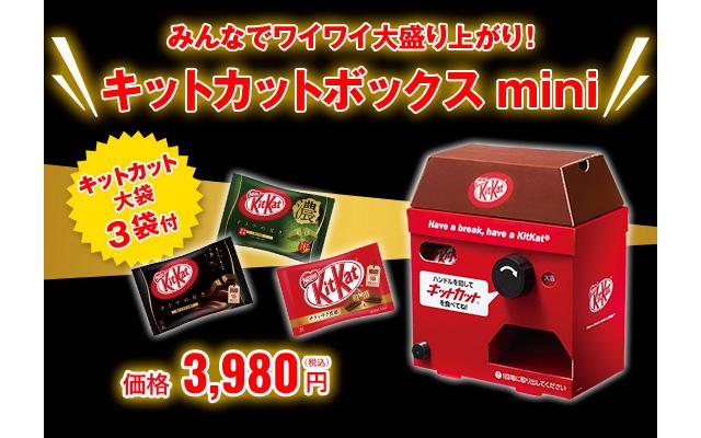 みんなでワイワイ大盛り上がり!キットカット ボックス mini キットカット大袋3袋付き 価格3,980円(税込)