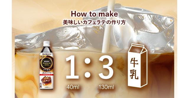 How to make 美味しいカフェラテの作り方 1(40ml):3(130ml)