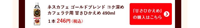ネスカフェ ゴールドブレンド コク深め カフェラテ用 甘さひかえめ 490ml 1本 246円(税込) 「甘さひかえめ」の購入はこちら