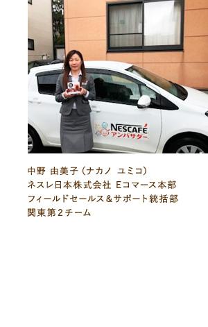 中野 由美子(ナカノ ユミコ) ネスレ日本株式会社 Eコマース本部 フィールドセールス&サポート統括部 関東第2チーム