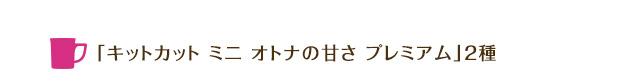 「キットカット ミニ オトナの甘さ プレミアム」2種