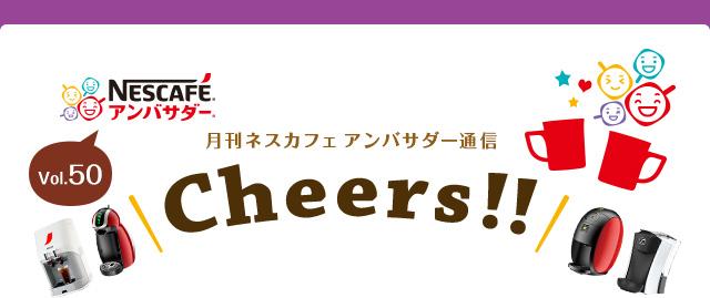 ネスカフェ アンバサダー Vol.50 月刊ネスカフェ アンバサダー通信 Cheers!!