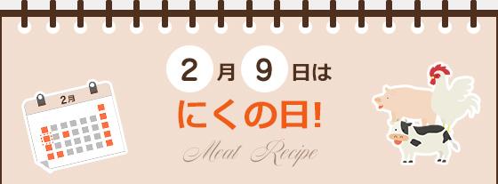 2月9日は「にくの日」!
